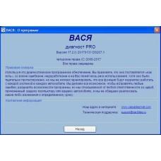 Обновление адаптеров Вася Диагност VCDS VAGCOM до версии ВАСЯ диагност 17.2.0 ПРо