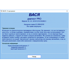 Адаптер ВАСЯ Диагност 18.2.0 PRO VAG-COM VCDS RUS (НЕ КИТАЙ!)